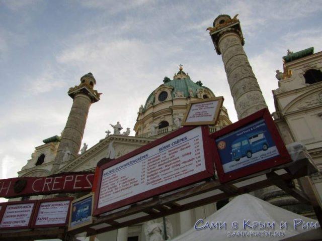 Лотки с провизией рядом с церковью Святого Карла