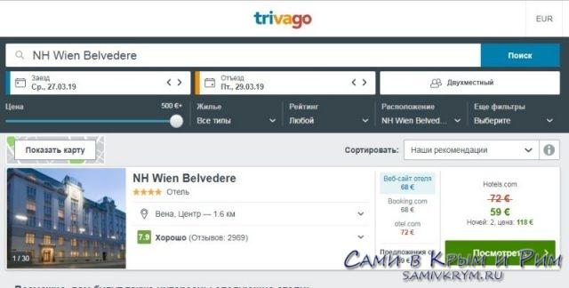 NH Wien Belveder in Trivago