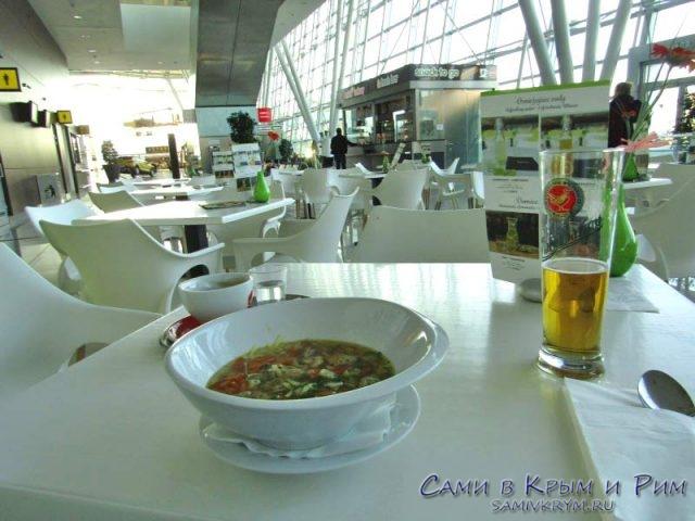 Обед в аэропорту Братиславы