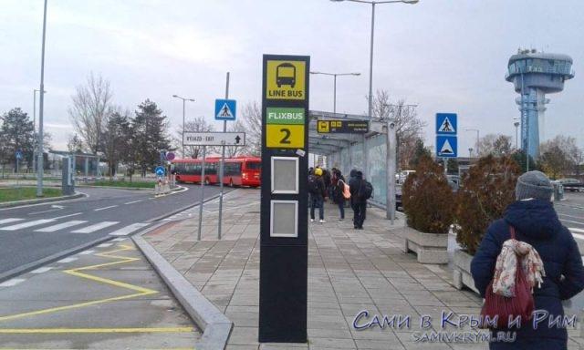 Остановка автобусов из аэропорта Братиславы в город