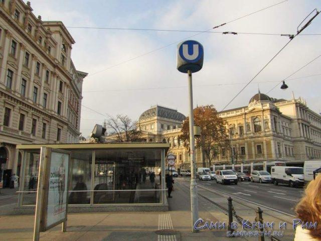 Остановка трамвая со спуском в метро Вены
