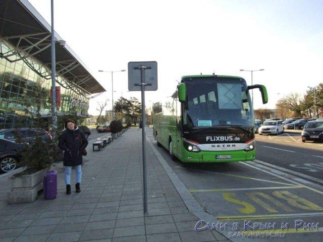 Отправление автобусов из аэропорта в Вену