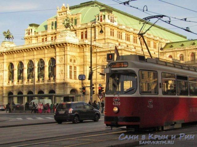 Первый трамвай и Венская опера