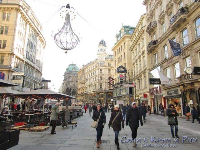 Пешеходные центральные улицы Вены