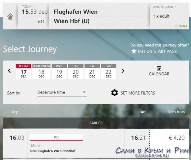 Покупка билета на скоростной поезд из аэропорта Вены