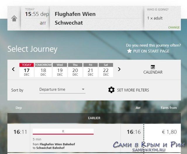 Покупка билета только до зоны Вена 100