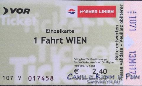 Прокомпостированный билет