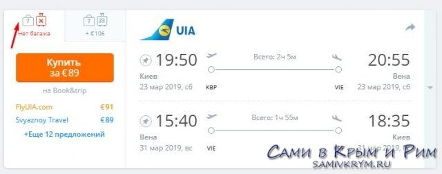 Рейсы МАУ в Вену из Киева