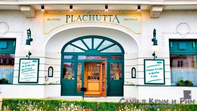 Ресторан Plachutta
