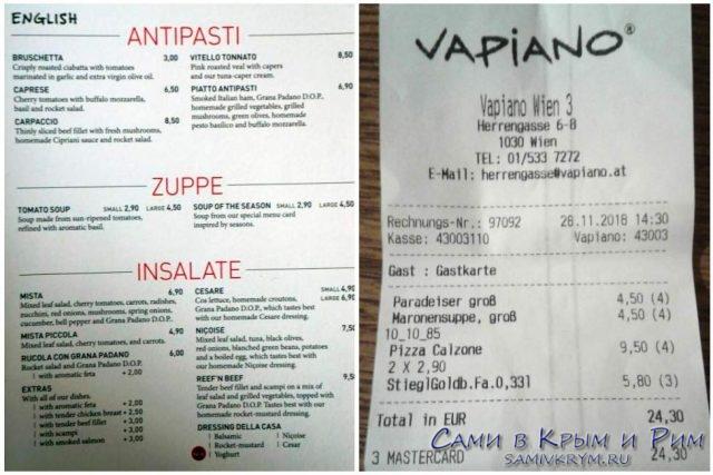 Цены в ресторане Vapiano