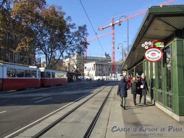Трамвайные остановки в Вене