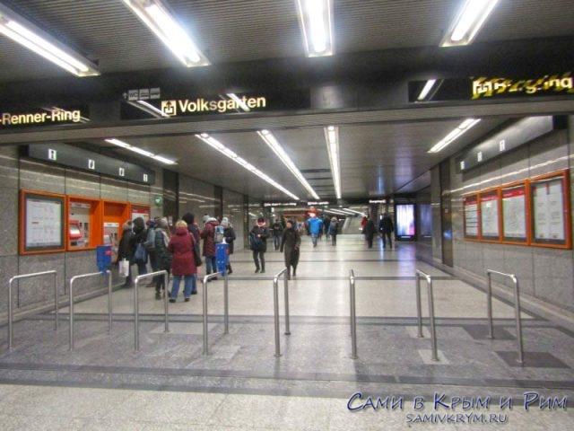 Вход на станцию метро Вольксгартен