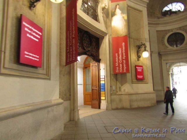 Вход в музей Хофбурга