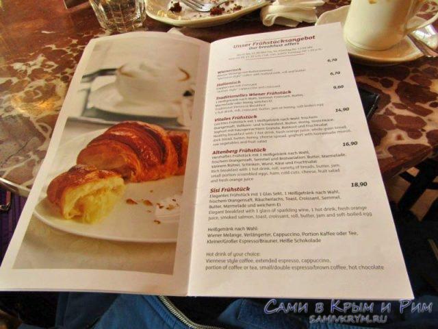 Завтраки в кафе Централе