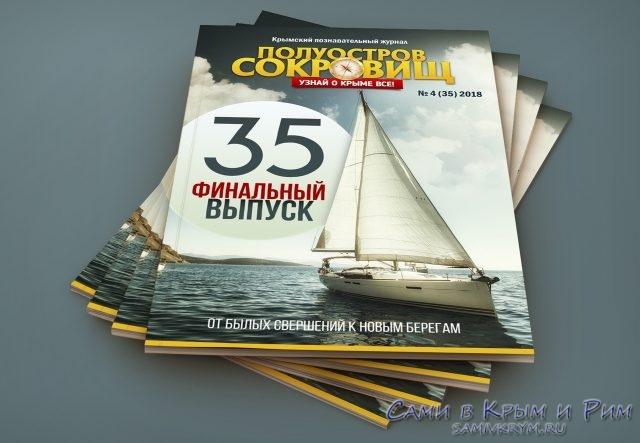 Кто на самом деле ценит сокровища полуострова или почему лучший журнал Крыма попрощался со своими поклонниками