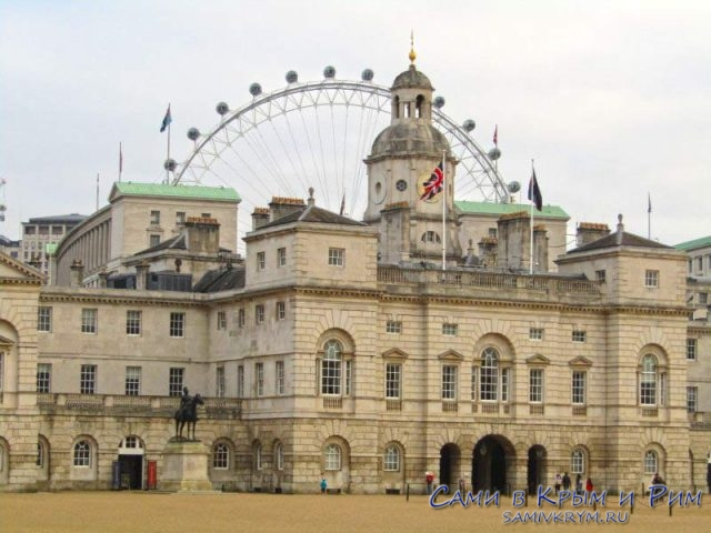 Адмиралтейство и Лондонское колесо обозрения