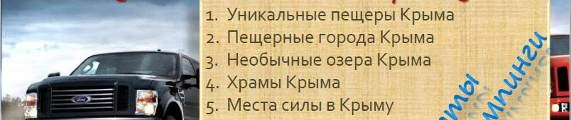 Автогид по Крыму 020