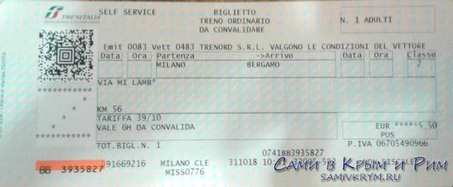 Билет Милан - Бергамо