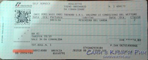 Билет из Брешии в Пескьеру