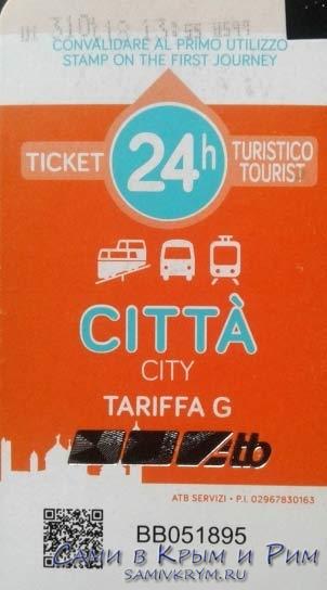 Билет на автобусы по Бергамо