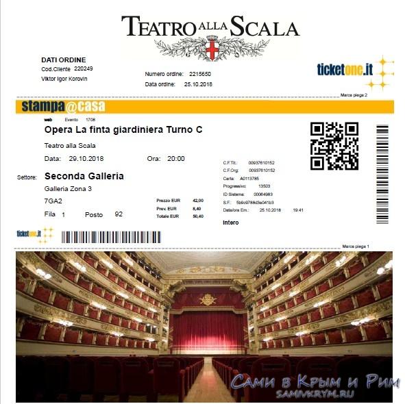 Билет в Ла СКала