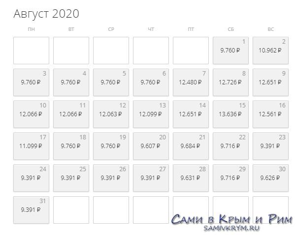 Билеты на август 2020