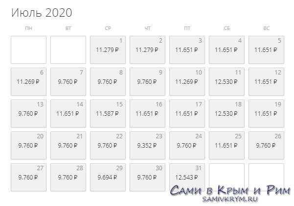 Билеты на июль 2020