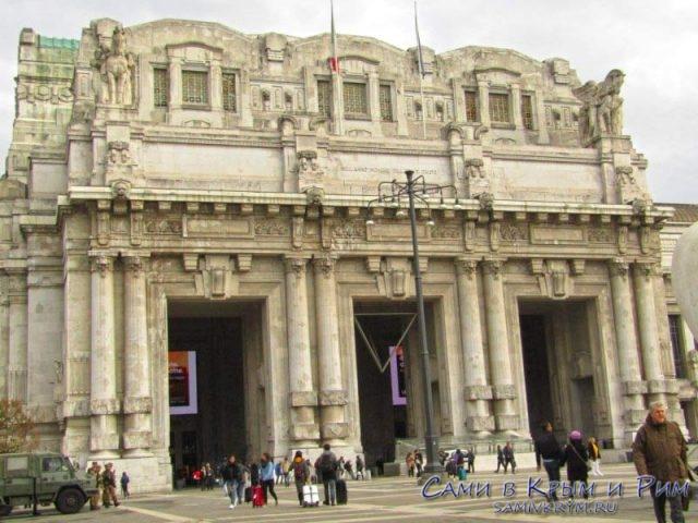 Грандиозное здание Милано Централе