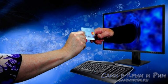 Интернет мошеничество
