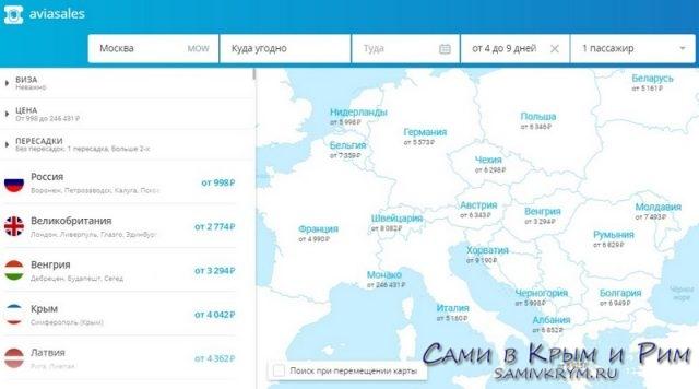 Карта низких цен на перелеты Авиасэйлс