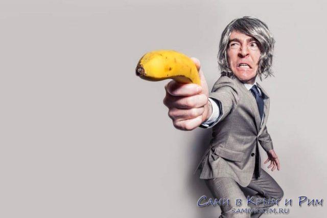 Нападение с бананом
