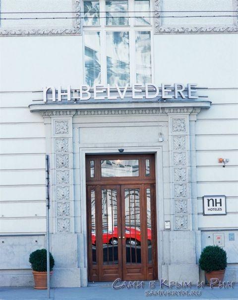 Один из лучших отелей Вены