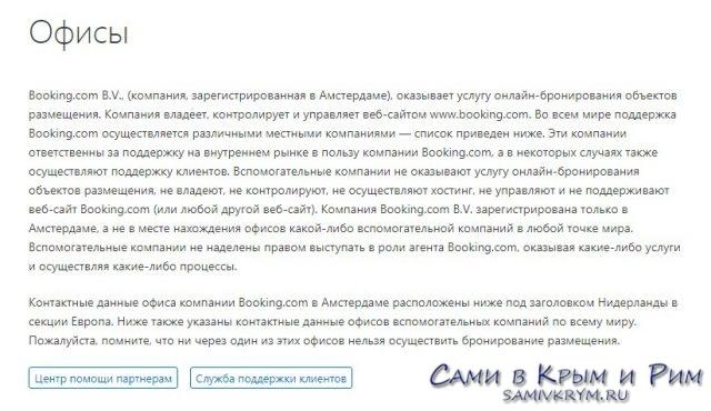 Офисы Booking.com