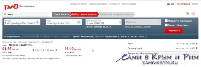 РЖД билеты в Крым не продает