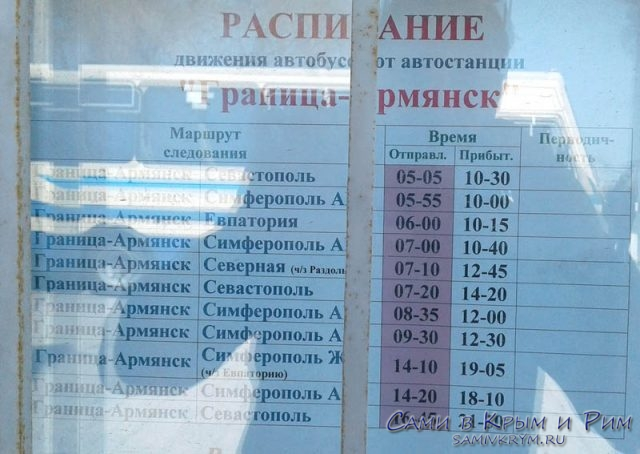 Raspisanie Granica Armyansk bus