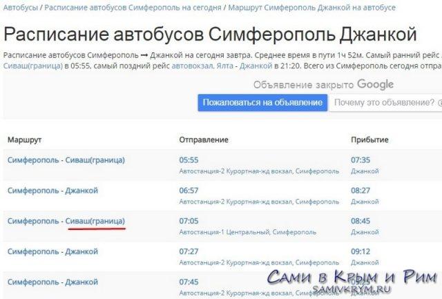 Симферополь-Сиваш