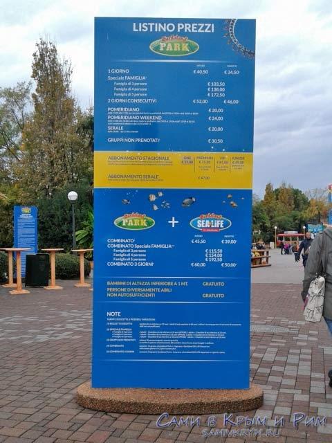 Стоимость билетов в Гардалэнд парк
