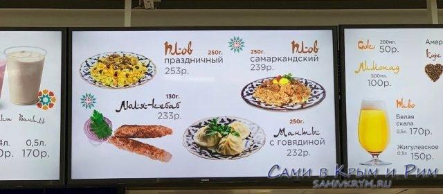 Цены на фаст-фуд в аэрпоорту Симферополь