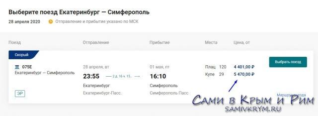 Цены на поезд Екатеринбург - Симферополь