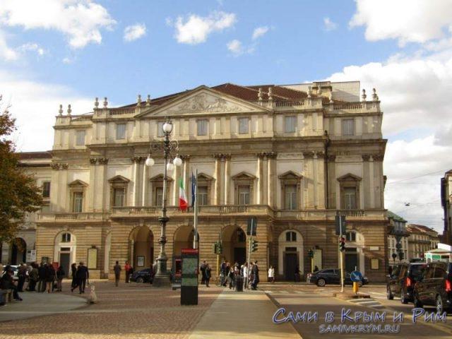 Театр ла Скала на одноименной площади
