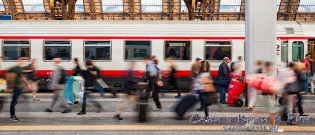 Все спешат на поезд в Италии