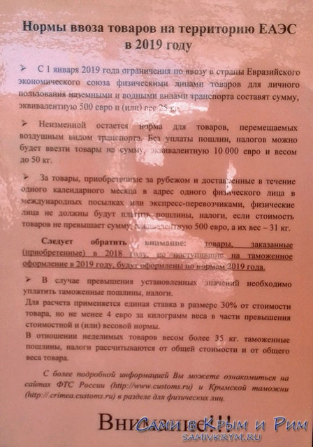 vvoz tovarov v Rossiu