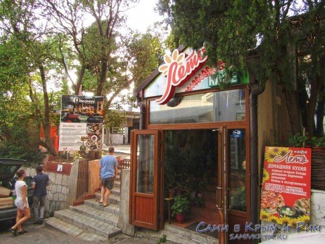 Кафе Лето в Алупке