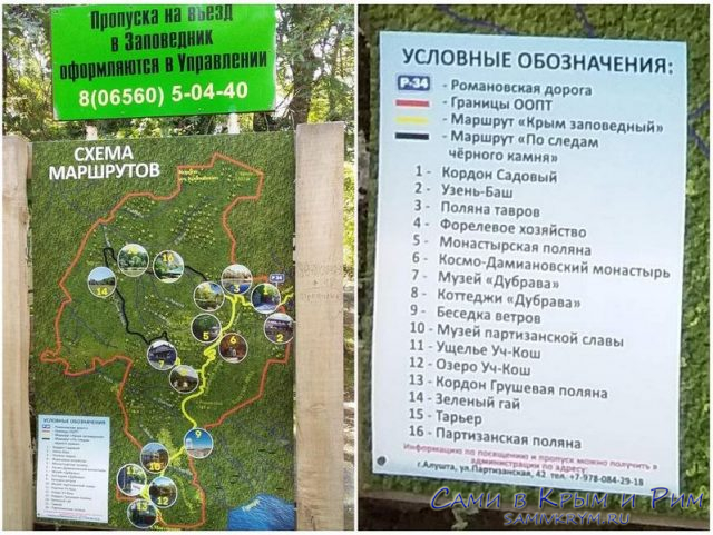 Крымский-заповедник-въезд