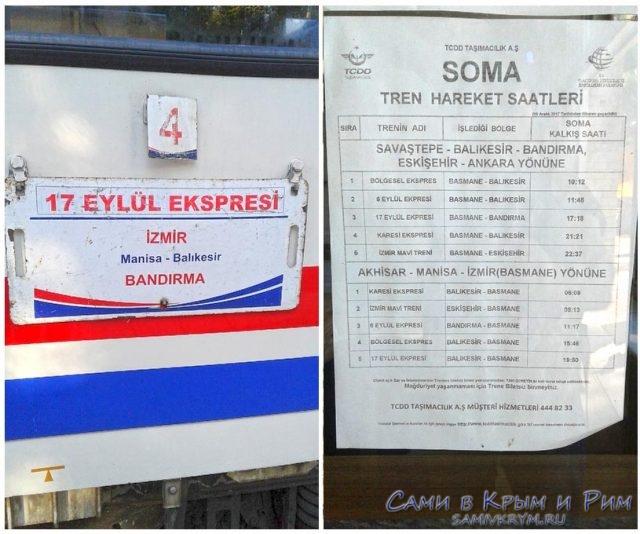 Поезд-Измир---Бандырма