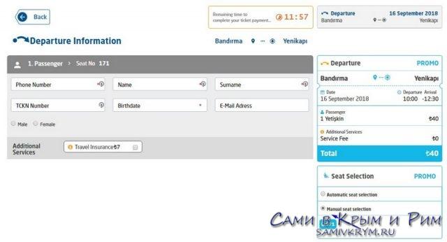 Покупка билета на паром на сайте IDO (3)