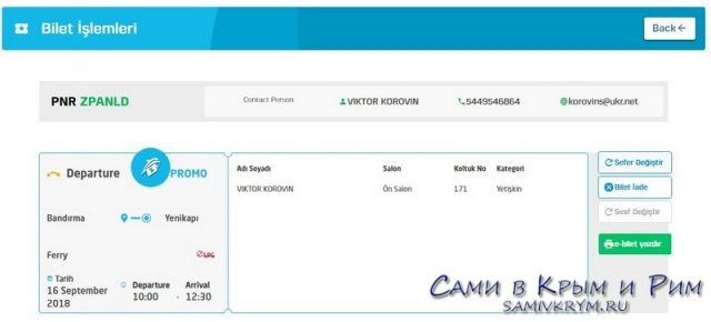Покупка билета на паром на сайте IDO (4)