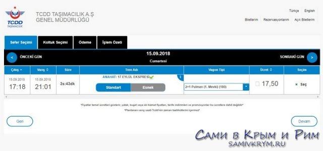 Покупка билета на поезд в Турции (2)