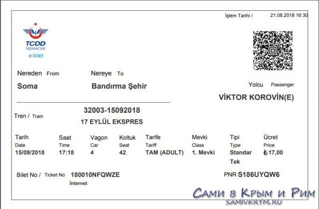 Покупка билета на поезд в Турции (5)