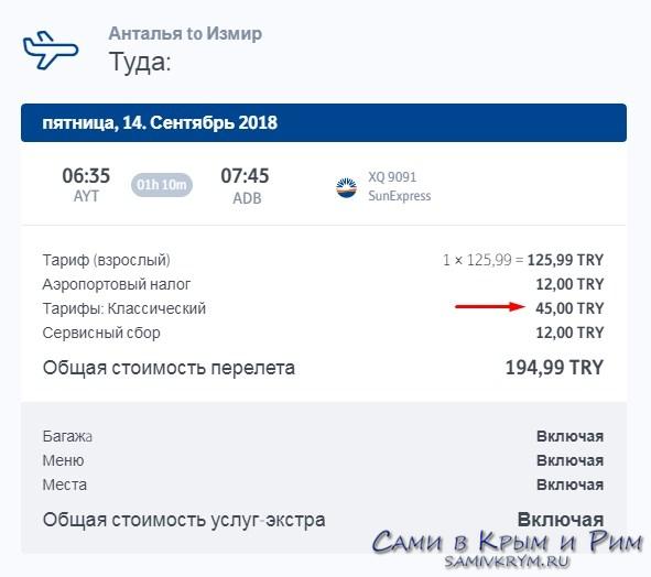Покупка билета на самолет Sun Express (1)